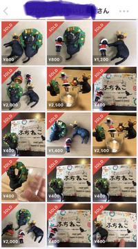 メルカリ。どうやったらこんなに短期間で出品できるのでしょうか。 11月1日から始まったふちねこクリスマスバージョンを一アカウントでこんなにたくさん出品している人がいます。 売る売らな いは別にしてもコ...