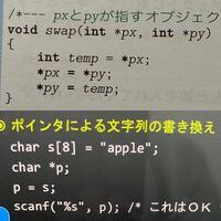 C言語ポインタと文字列 下の写真の方で*p=*sとしないのはなぜですか?