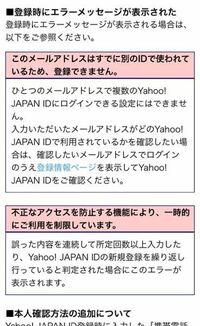 知恵袋のニックネーム移行についてです。Yahoo!JAPAN IDを複数作るには、IDの数だけ、それぞれ異なったメールアドレスが必要になるということですよね?