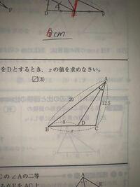 中学3年生の相似な図形 角の二等分線と比に関する問題です。  以下の写真の問題が分かりません。  次の図の△ABCで∠Aの二等分線と辺BCとの交点をDとする時、Xの値を求めなさい。  (3)