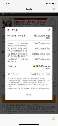 ヤフーのPayPayボーナスライトの付与上限についてです。 公式を見ると、 付与上限は、10パー還元なら1万円相当までなどと書いてあります。 しかし、実際のカートでは25パー還元などと記載されています、、、  結局、上限はいくらなのでしょうか。