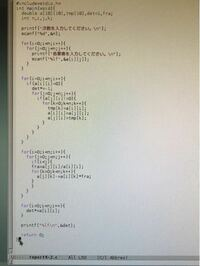 c言語で行列式の値を求める課題が出たのですが、プログラムが上手くいかず、0が出力されてしまいます。どこがおかしいのでしょうか?教えてください。