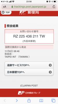国際交換局を発送されてからいっこうに動きがありません。 いつ、届くのかわかる方いらっしゃいましたら返答をお願い致します。 RZ225436211TW  追跡番号になります。