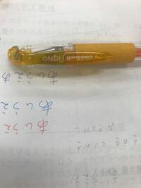 昨日文房具屋で買ってきたボールペンなんですが、他のペンはちゃんとインクが出るんですが、この黄色だけなにしてもインクが出ません。 インクを出す方法とかってなにかありますか? それとも返品しにいくべきで...