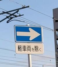 一方通行の標識についてですが、一方通行となるのは標識のある場所から先となるでしょうか? それとも、その道路全区間が一方通行となるのでしょうか?