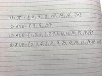 数学の集合の問題なんですけど、 Q.20以下の自然数の集合を全体集合とし、奇数の集合をA、3の倍数の集合をBとする。このとき、次の集合を、要素を書き並べて表しなさい。  この答えは合っていますか?