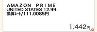 クレジットカードの請求でこんな請求が来てました。Amazonからのようなのですが特にこの金額での買い物はしていませんし心当たりがありません。 Amazonで心当たりのある買い物の請求は別に来て いますしプライム会員の請求も来ています。 この場合はどこに連絡したら良いですか? カード会社かそれともAmazonか、 このようなことは初めてでどうしたら良いか教えて頂けると嬉しいです。