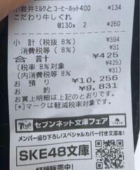 セブンイレブンのレシートで困ってます。 妻に朝買い物したレシートを見せたらなんで1万円持ってるの?と怒られて返事できません。  僕が出したのは1025円です。  だけど、預かり金がものすごく変です。  セブン...