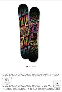 19-20モデルのサンタクルーズのスノーボード板を買おうとしているのですが、ビンディングにFROWのビンディングって合いますか?