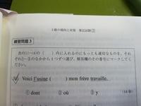 仏検3級の問題について教えて下さい。  フランス語を自学している者です。 添付の問題の回答はouなのですが、 Mon frere travaille a l'usine と考えるとyでも良いように思いますが、使 い方の違いを教えて頂...