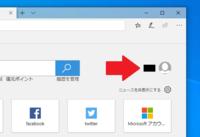 Microsoft Edge(マイクロソフト エッジ)にて トップサイトを開いたときに 右上に名前が出ます(赤い矢印のところ) ここを非表示かもしくは別の名前にしたいのですがどこをいじればよいですか? よろしくお願いいたします。