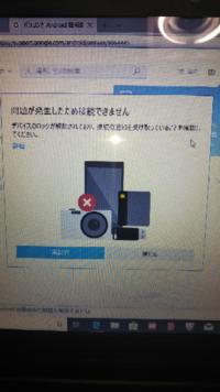 スマホの動画(4GB以上)を、USBケーブル線でPCにつなぎました。動画をPCに移動させたいのですが、手順通りにしても、以下のような画面が出てきてしまい、移動させられません。おそらく、スマホのデバイス?が、ロ...