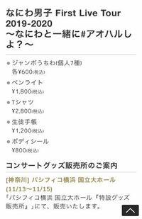 なにわ男子のコンサート、『〜なにわと一緒に#アオハルしよ?〜』が 大阪ではオリックス劇場 と 大阪城ホールでありますよね? それって他の会場でもなんですけど、グッズ販売は会場ではされないんですか?? 神奈川でしかしないんですか?!