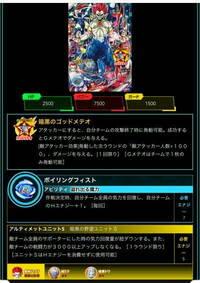 ドラゴンボールでこのキャラクターは強いですか?   カードです。