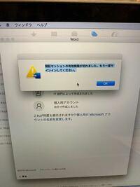 MacBook Proを使っており、マイクロソフトのワードアプリを購入しました。 office365を購入し(今は一か月無料期間)サインインしようとするのですが何度も失敗してしまい パスワードが合っていても画像のような表記が出ます。 サインインを何度もトライしましたが出来ません。  認証がきれたらどうすれば良いのでしょう? 教えてください(T . T)