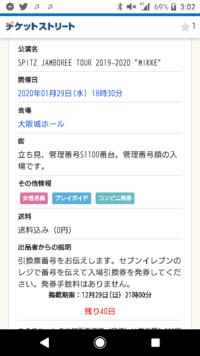 スピッツ みっけツアーの大阪城ホールをほぼ全部申し込みしたんですが不運な事に当選しなくて、どうしても行きたくてチケットを探していたんですが、チケットストリートは安全なサイトでしょうか?