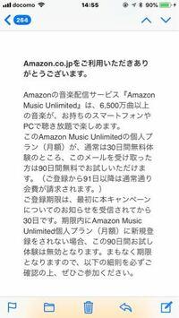 store-news@amazon.co.jp このアドレスからこのようなメールがきたのですが 登録した覚えがありません。 詐欺でしょうか?