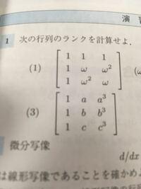 (3)のランクを求める問題で、a=b=cでrank=1、a, b, cのいずれか2つが等しければrank=2、a≠b≠cのときにrank=3になるのはわかるのですが、a+b+c=0のときにrank=2になるのが理解できません。どういう流れでこ の解答に至るのでしょうか?