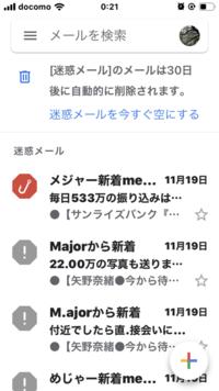 gmailの迷惑メールで困ってます。 30日後に自動削除の機能を、毎日自動削除してくれるように変更できないでしょうか❓