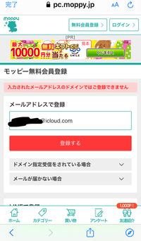 モッピーに登録しようとしてメールアドレスを入力するとこんな風になります どうすれば良いですか