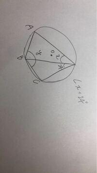フリーハンドの円なので見にくいかもです。。 円周角の問題です。 Xが24°なのは確かなのですが、Yの求め方が分かりません。やり方と答え教えてくださいm(*_ _)m