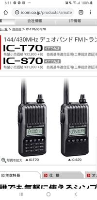 アイコムのアマチュア無線機 IC-T7OとIC-S70の違いとどちらの方が優秀かをお聞かせください。
