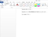 Word2013を使っています。  Word2013で400字詰め原稿用紙を出す方法があったとおもいます。  出し方を教えて下さい。