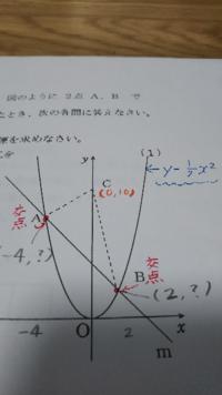 一次関数、二次関数の 問題です。  宜しくお願いします。  ① 点AのX座標が、-4の時、 点Aのy座標は?  ②点BのX座標が、2の時、 直線mの方程式は?  ③線分ABの長さは?  ④△ABCの面積は?