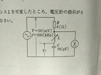 添付の回路において下記2問回答をお願いします。 計算式もお願いします。    〈インダクタンスLを可変したところ、電圧計の指示が0Vになった。ただし、π=3.14とする。 〉   【1】インダクタンスLはいくらか。    【2】回路の選択度Qはいくらか。