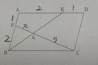 平行四辺形の問題について解き方を教えてください。  AE:ED=2:1 AF:FB=1:2  FG:GCの簡単な自然数の比を教えてください。