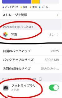 iCloudについて。 「iCloudを使用しているAPP」の中にある写真アプリマークの「写真」と、「ストレージを管理」→「バックアップ」の中にあるカメラマークの「フォトライブラリ」の違いは何ですか? 機種変更をする際に引き継げるようにするにはどちらをオンにしておけばよいのでしょうか? 大変初歩的な質問ですみません。 検索しまくって調べたのですが全くわからず……。 出来ればデジタル音痴な人間...