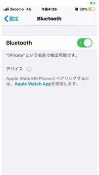 Bluetoothのペアリングについてお願いします。 ハンズフリーイヤホンとiPhoneをペアリングしたいのですが画像のままの状態でいつまでも接続されません。 iosのバージョンは最新でイヤホン側も電源onの状態です。 ...