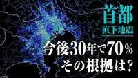 今後30年間に首都直下型の地震が発生する確率が70%だそうです。まもなく、東京から脱出する人で混雑が発生するのではないでしょうか? 関東大震災と同じくらいの被害が出るそうです。   最悪の場合、死者2万3,000人、経済被害は95兆円に達すると言われる首都直下地震。今後30年間に70%の確率で起きると言われています。