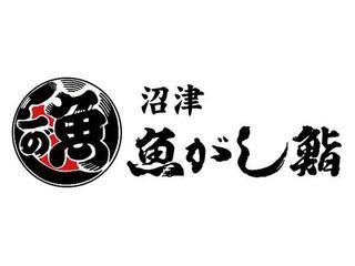 沼津魚がし鮨,パルシェホームページ,寿司屋等,丸いマーク,刺身,魚河岸,変体仮名