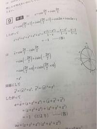 複素数の問題です。 2番の計算でどうして×6をするんですか?