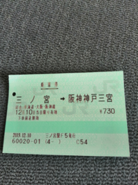 三ノ宮駅から大阪駅経由阪神神戸三宮駅までのきっぷで大阪駅での途中下車は認められませんよね? 券面に下車前途無効とありますし。