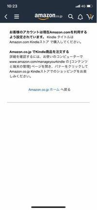 アマゾンで電子書籍のサンプルを ダウンロードしようとすると このページになります ダウンロードするにはどうすればよいですか kindleはダウンロードしてサインインしてます。