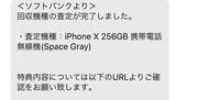 SoftBank iPhone 下取り 査定  先日iPhonexからiPhone11に機種変した際にトクするサポート適応の為iPhonexを郵送でおくりました。そのあとこの様なSMSがきたのですがサポート適応されてるのか わかりません。 ...