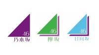 乃木坂のメンバーで乃木坂カラーが似合うメンバー、欅坂のメンバーで欅坂カラーが似合うメンバー、日向坂のメンバーで日向坂カラーが似合うメンバーといったら?