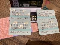 新宿駅で友達と待ち合わせて新大阪に向うのですが これは高崎から新宿駅までの区間と新宿駅から新大阪駅まで含まれていますか?