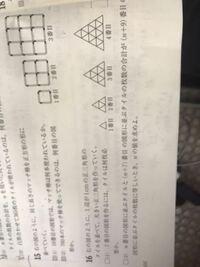 数学です。 15の問題で、問題にはないのですが、n番目の図形のマッチの本数ってどうすれば求めることができますか?