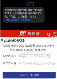 佐川急便を名乗るところから詐欺のショートメール届いたんですが、AppleID入力するとどうなるんですか?
