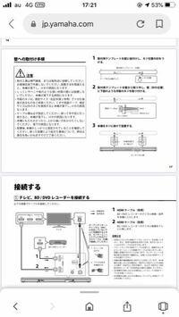 サウンドバー YAS207について教えてください。 YAS207を購入したのですが、サブウーファーからは音が出ず、スピーカーの後ろが赤く点滅しているだけです。 Bluetoothは繋がるのでサブウーファーが何故繋がらない...