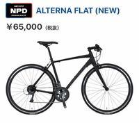 nestoのALTERNA FLATはロードバイクなのでしょうか?