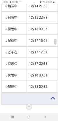 佐川急便なのですが、ピンポンの履歴も再配達届け(不在票?)もないのに不在になっていました。 今配達中になっているのですが、このままなにも連絡をしなくても届くのでしょうか?
