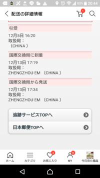 Qoo10で下着を買いました。 中国から荷物が届くのですが、注文してから3週間経ちます。 発送されてからは2週間です。遅すぎませんか?これが普通ですか?