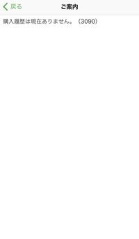 モバイルスイカの定期券を継続購入についての質問です。  3ヶ月ほど前に、通学定期(suica)をモバイルsuicaに取り込み、先日定期券の期限が切れてしまい本日継続しようとしたのですが、 jr のホームページの方に新規購入(今回のような場合は継続でなく新規購入らしい。)の場合には、モバイルsuicaサポートセンターに申込書や学生証等を郵送しろなければ新規購入ができないと記されていました...