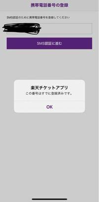 楽天チケットアプリで質問です。 この場合どのようにしたらよいですか?