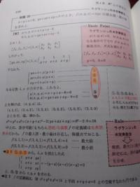 ラグランジュの未定乗数法 ラグランジュの未定乗数法の例題(画像)で、λ、μ、xyzに関する方程式をどう解くかがわかりません。画像の注意1には、λ、μを消去した式が書いてありますが、どうやって得たのかの見当がつきません。おしえてください。