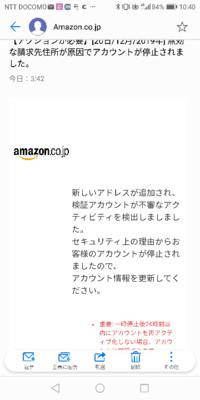 Amazonのフィッシング詐欺に引っ掛かってしまったようです . 迷惑メールフォルダに入っていて普段ならApple等迷惑メールだろうなというメールが来ていて無視していました  タワレコ(豆柴の大群、ボイメン等)、EMTG(イエモン)、ヤッホー・ブルーイング(よなよなエール)、バンプレスト、ZIPFM、ロッテ、Ponta、東急ハンズ、SAPPORO、シック、サントリー金麦、AGF、野鳥の会等色...